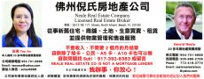 佛州倪氏房地產公司 Neale Real Estate Company Licensed Real Estate Broker