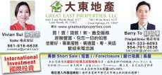 大東地產  Great East Properties, LLC