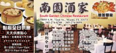 南園酒家 South Garden Chinese Restaurant