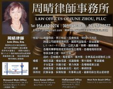 周晴律師事務所 Law Offices of June Zhou, PLLC