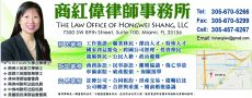 商紅偉律師事務所  The Law Office of Hongwei Shang, LLC