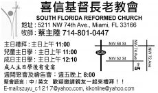 喜信基督長老教會SOUTH FLORIDA REFORMED CHURCH