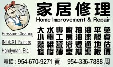 家居修理 Home Improvement & Repair