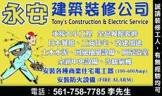 永安建築裝修公司 Tony's Construction & Electric Service