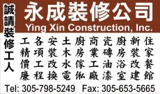 永成裝修公司 Ying Xin Construction