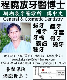 程曉放牙醫博士 General & Cosmetic Dentistry