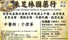 采之林國藥行 Choi Chi Lam Chinese Herbs & Acupuncture Center