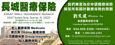 長城醫療保險 Great Wall Insurance Agency