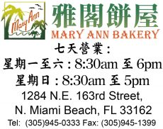 雅閣餅屋 Mary Ann Bakery