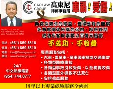 高東尼律師事務所 Cao Law Group