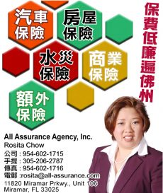 All Assurance Agency (Rosita Chow)