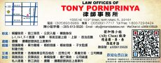 Law Offices of Tony Pornprinya 律師事務所
