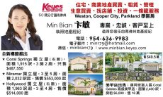 Min Bian 卞敏 / Keyes Real Estate